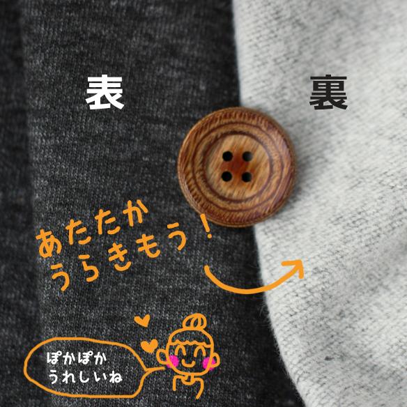 【ニット】【ニット】家族で使える!ストレッチ裏毛B・裏起毛(チャコール杢)