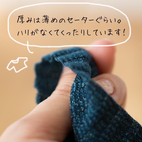 【ニット】ミックスカラー畝ニット・表起毛(ブルーグリーン)