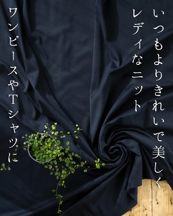 【ニット】張りがあるキレイな40/コットンシルケットポンチ(すこし青味のあるネイビー)