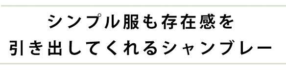 【布帛】リネンシャンブレー(2色展開)
