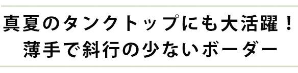 【ニット】暑い夏にぴったりのSZ編みの30/ラフィー天竺ボーダー(ブルーネイビー杢×きなり)オーダーカット