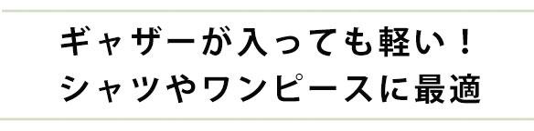 【布帛】ワンピースやブラウスにぴったり麻混・綿ポリブロード(4色)オーダーカット