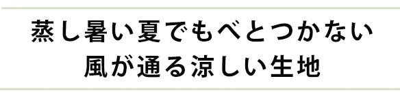 【布帛】シャリ感あるコットン楊柳(ベージュ)オーダーカット