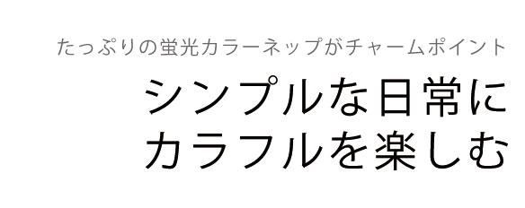 【ニット】テンション低め。たっぷり蛍光カラーネップ 30//引き揃え天竺 オーダーカット