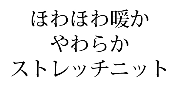 【ニット】表起毛ストレッチベアフライスボーダー(2色展開)