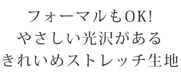 【布帛】セレモニー服にも使える上品なストレッチサテン(ダークネイビー)