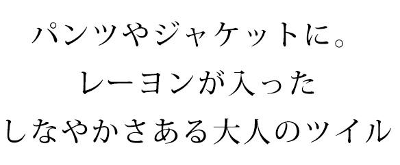 【布帛】レーヨン混しなやかストレッチツイル(2色展開)
