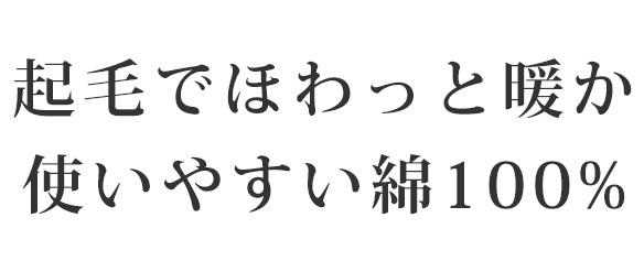 【布帛】暖か片面起毛・コットンネル(赤いチェック)