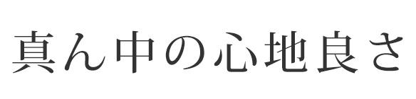 【ニット】みんなの裏毛ニット(すみれ)