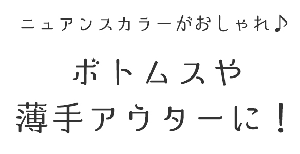 【布帛】ニュアンスカラーツイル(2色展開)