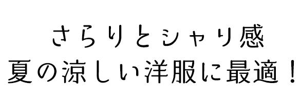 【布帛】カラフルチェック楊柳