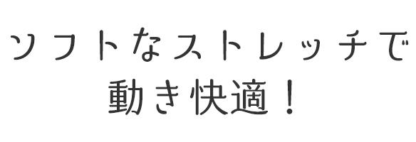 【布帛】ソフトストレッチ・リネン混ヒッコリー