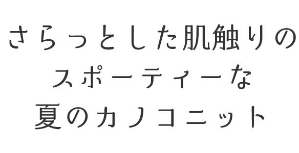 【ニット】ソルディフェンダーボーダーカノコニット(ホワイト×ナチュラルグレー)