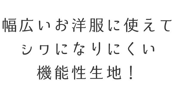 【布帛】機能性素材COOLMAX サッカーストレッチ(2色)