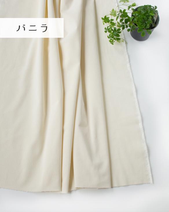 【布帛】モダール混やわらかストレッチしっかり厚みのコーデュロイ(3色展開)