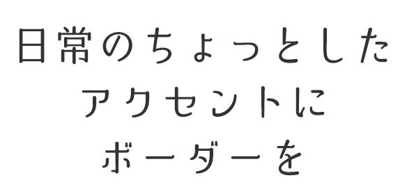 【パック】秋のボーダーパック