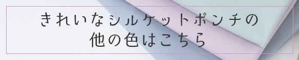 【ニット】きれいな50/シルケットポンチ(裏葉色/うらはらいろ)