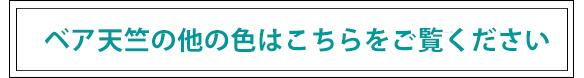 【ニット】40コーマベア天竺(ナチュラルグレー)